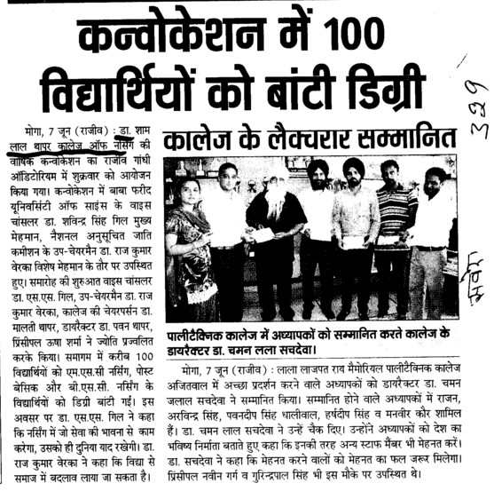 Degree distributed to 100 students (Dr Shyam Lal Thapar College of Nursing)