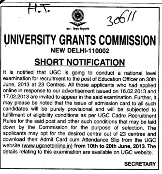 Education officer (University Grants Commission (UGC))