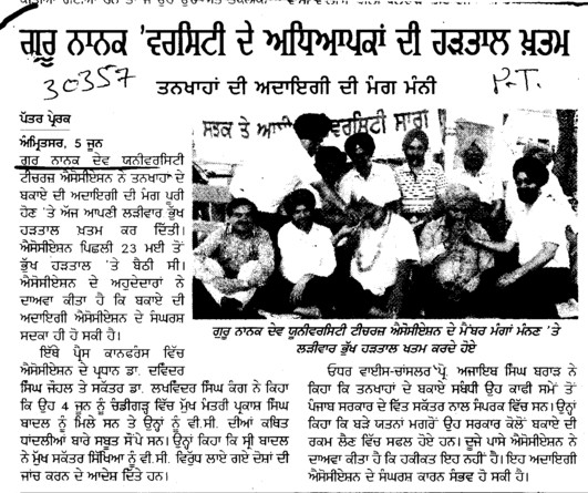 End of teacher hadtal (Guru Nanak Dev University (GNDU))