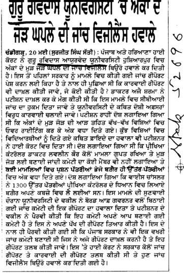Marks changes matter to vigilance (Guru Ravidass Ayurved University (GRAU))