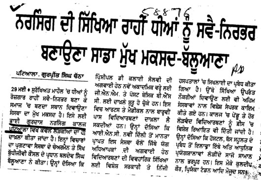 BGNC main aim to make girls self dependent (Bhai Gurdas General Nursing School)