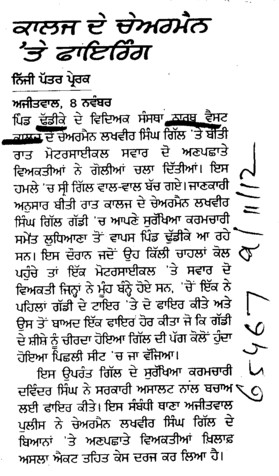 Firing on Chairman Lakhveer Singh Gill (North West Group)