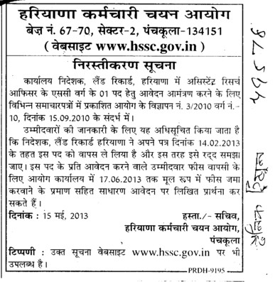 Asstt research officer (Haryana Staff Selection Commission (HSSC))