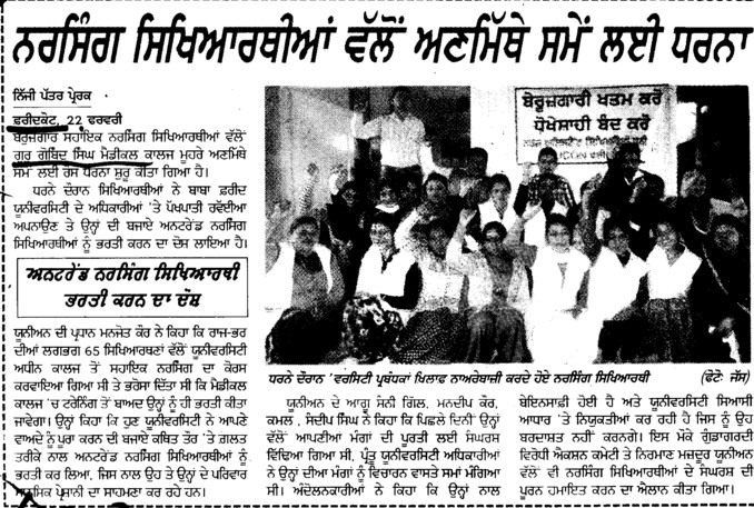 Dharna of Nursing students (Guru Gobind Singh Medical College)