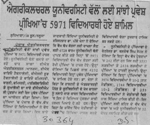 5971 students gave JET (Punjab Agricultural University PAU)