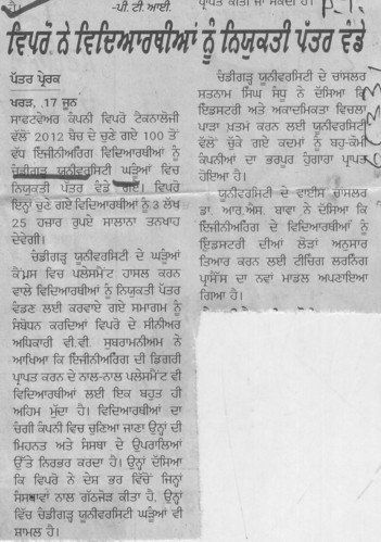 Wipro gave offer letter to students (Chandigarh University)