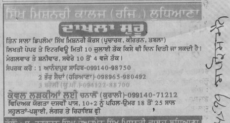 Diploma in Sikh Missionary Course (Sikh Missionary College)
