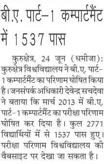 1537 students clear UG compartment exam (Kurukshetra University)