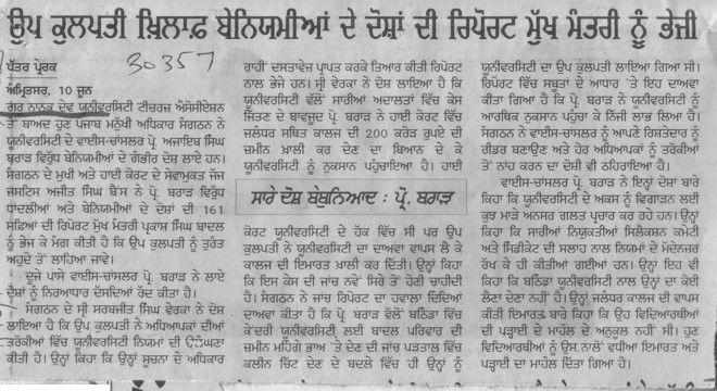 Students pass VC allegation report to CM (Guru Nanak Dev University (GNDU))