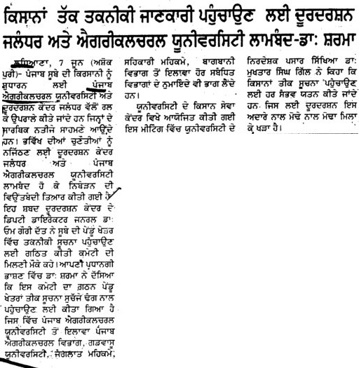 Dr Sharma speaks on Durdarshan Jalandhar (Punjab Agricultural University PAU)