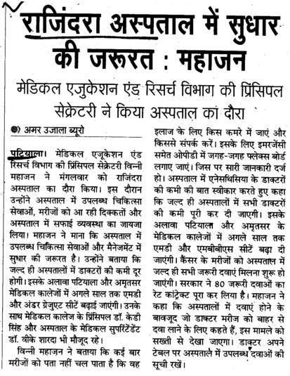 Need for improvement in hospital (Government Medical College and Rajindra Hospital)