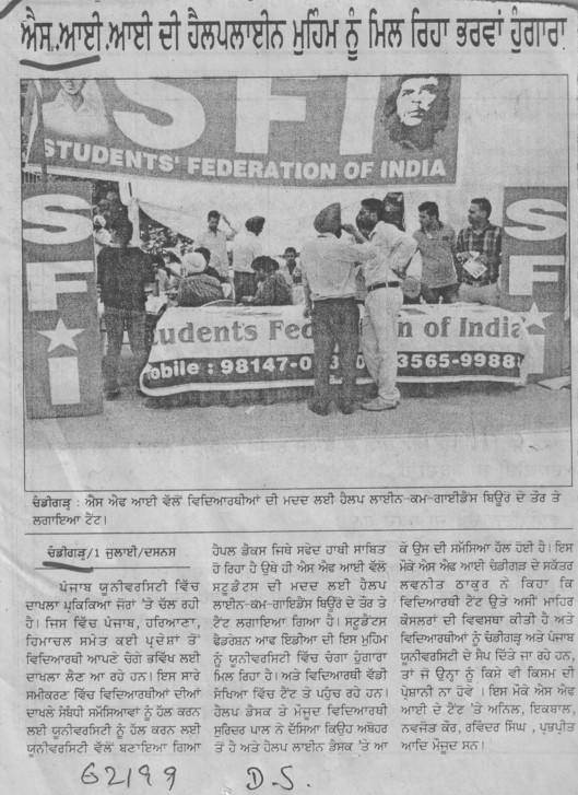 SFI di helpline nu mil reha bharva hungara (Students Federation of India)