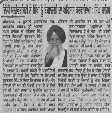 Singh Sahib said DU to stop Punjabi subjects (Delhi University)