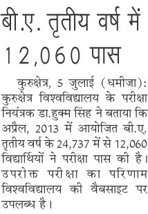 12060 students cleared BA (Kurukshetra University)