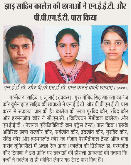 Inderjeet and Gurvinder Kaur cleared NEET and PPMET test (Guru Gobind Singh Khalsa College for Women)