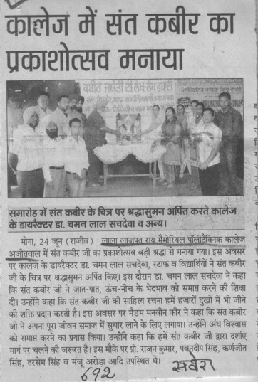 St Kabir Birthday celebrated (Lala Lajpat Rai Memorial Polytechnic College)
