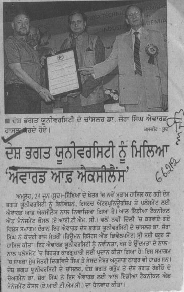 Excellence Award to Desh Bhagat University (Desh Bhagat University)