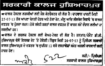 Mess contracter (Government College)