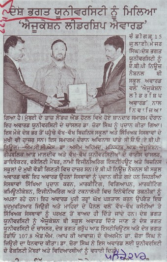 Education Leadership Award (Desh Bhagat University)