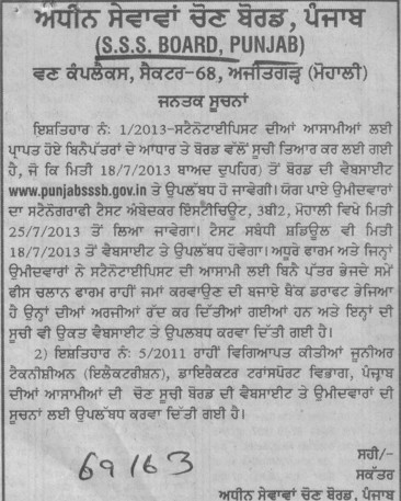 Stenotypist (Punjab Subordinate Services Selection Board (PSSSB))