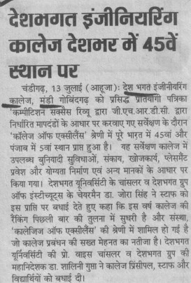 45th rank in India (Desh Bhagat Engineering College)