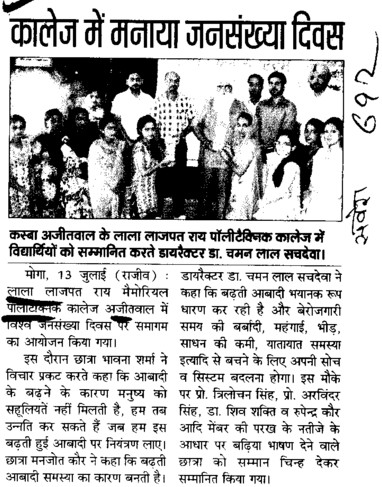 Population day celebrated (Lala Lajpat Rai Memorial Polytechnic College)