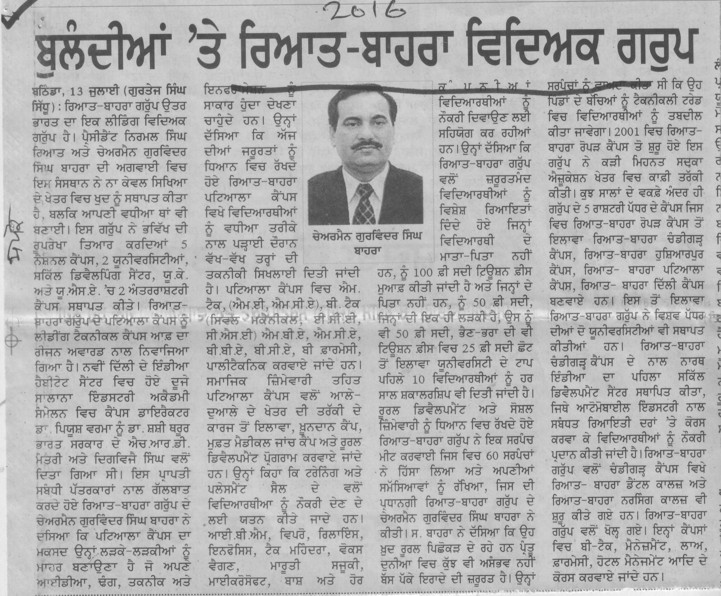 Chairman Gurwinder Singh speaks about achievements of College (Rayat and Bahra Group)