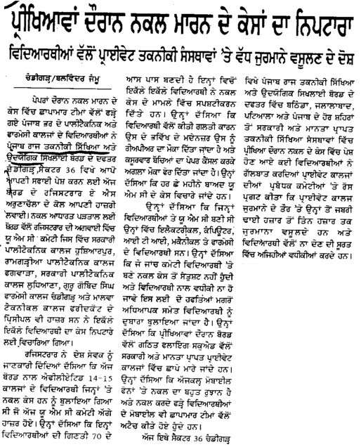 Disposal of copy cases during exam (Punjab State Board of Technical Education (PSBTE) and Industrial Training)