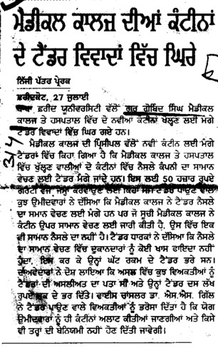 Controversy against tender of canteens (Guru Gobind Singh Medical College)