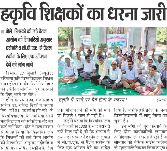 Dharna of employees (Ch Charan Singh Haryana Agricultural University (CCSHAU))