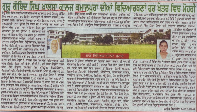Students winner in all field (Guru Gobind Singh Khalsa College for Women)