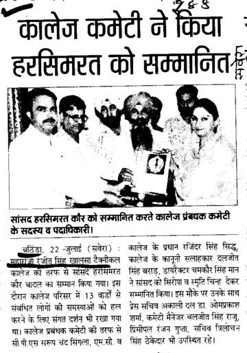 College committee awarded Harsimprat (Maharaja Ranjit Singh Khalsa Technical College)