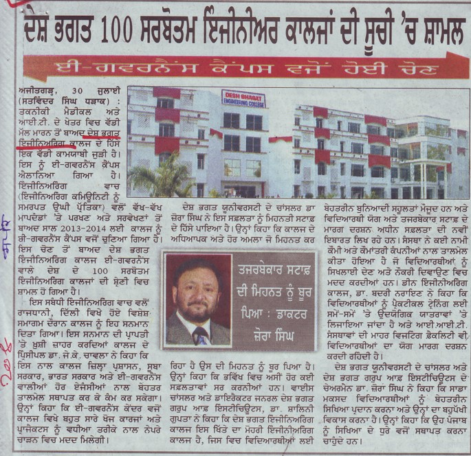 Stands in top 100 Engg Colleges of India (Desh Bhagat Engineering College)