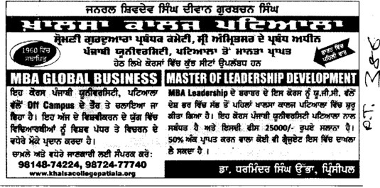 MBA Course (Khalsa College)