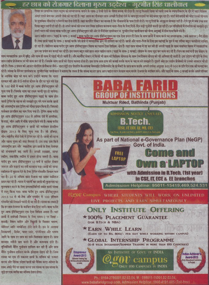 BTech in CSE and IT (Baba Farid Group of Institutions)