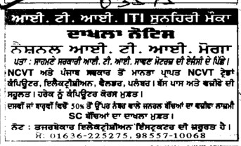 Electrician and Welder course (Industrial Training Institute (ITI))