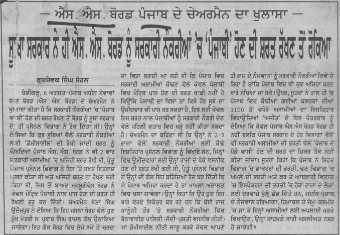 Condition of Punjabi domicile (Punjab Subordinate Services Selection Board (PSSSB))