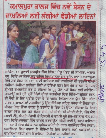 Students crowd for admissions (Guru Gobind Singh Khalsa College for Women)