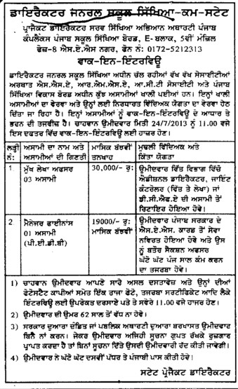 Finance Manager (Director General School Education DGSE Punjab)