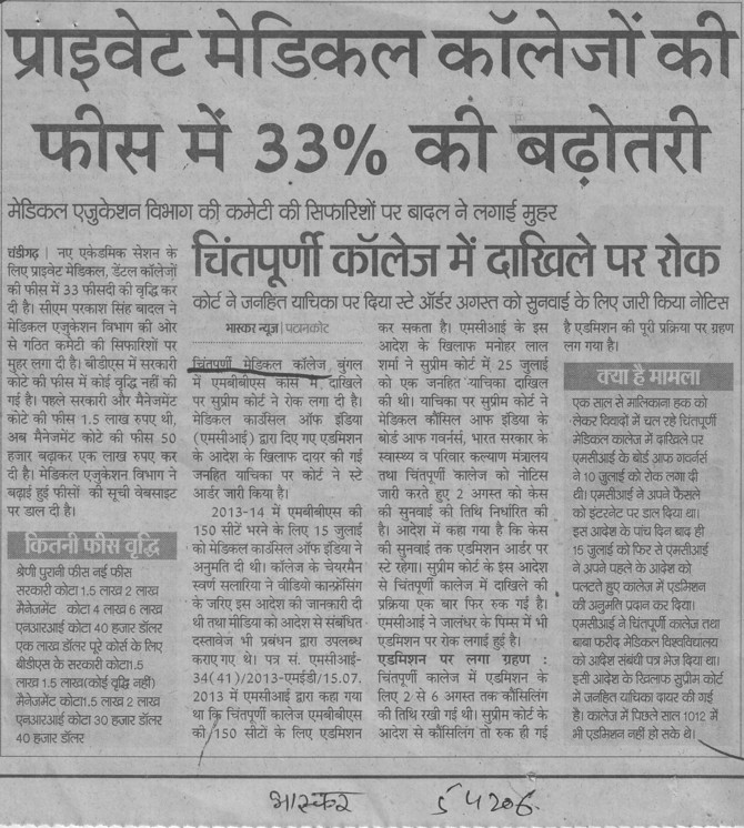 33 percent seats increased in Pvt Colleges (Chintpurni Medical College and Hospital)