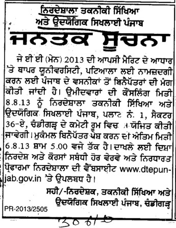 Nomination of JEE candidates in Thapar Univ (Punjab State Board of Technical Education (PSBTE) and Industrial Training)
