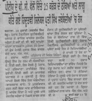 Sikh organizations object Hindu syllabus and multi crore contracts (IK Gujral Punjab Technical University PTU)