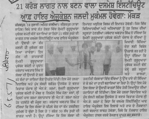 College const will completed soon, Makkar (Dashmesh Khalsa College)