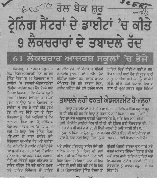 Transfer of 61 Lecturers in Adarsh School (SCERT Punjab)