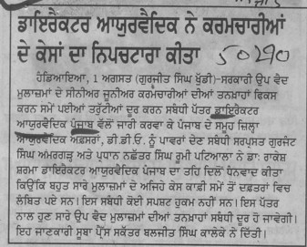 Pay fixation of Up vaids done (Ayurvedic Department Punjab)