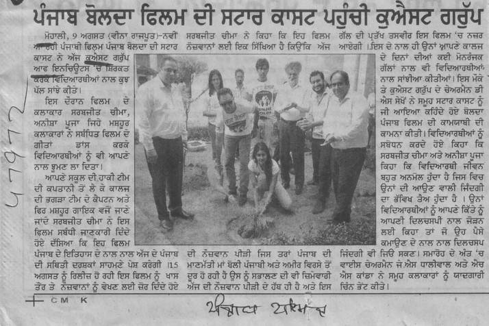 Sarabhjeet Cheema vist Quest Group for film promotion (Quest Group of Institutions)