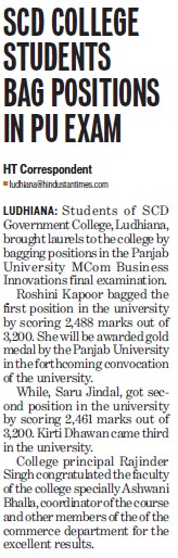SCD College students bag positions in PU exam (SCD Govt College)