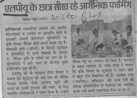 Students get info about Organic Farming (Lovely Professional University LPU)