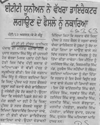 Teachers demanded for change the Director (ETT Teachers Union Punjab)