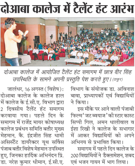 Talent hunt compitition (Doaba College)